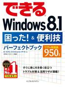 できるWindows 8.1困った!&便利技パーフェクトブック 8.1/8.1 Pro/8.1 Enterprise/RT 8.1対応(できるシリーズ)
