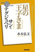 NHK「100分de名著」ブックス サン=テグジュペリ 星の王子さま(NHK「100分de名著」ブックス )