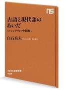 古語と現代語のあいだ ミッシングリンクを紐解く(NHK出版新書)