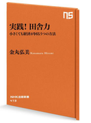 実践!田舎力 小さくても経済が回る5つの方法(NHK出版新書)