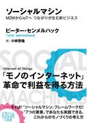 ソーシャルマシン M2MからIoTへ つながりが生む新ビジネス(角川EPUB選書)
