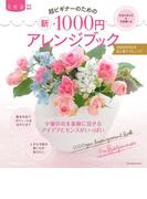 【期間限定価格】超ビギナーのための新・1000円アレンジブック(花時間編集部)
