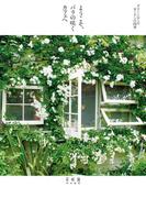 【期間限定価格】ようこそ、バラの咲くカフェへ グリーンローズガーデンの四季(花時間編集部)