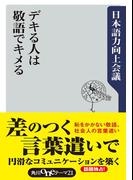デキる人は敬語でキメる(角川oneテーマ21)
