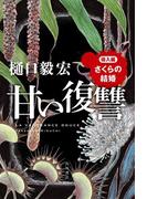 甘い復讐 導入編 「さくらの結婚」(角川書店単行本)