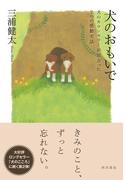 犬のおもいで 犬のカウンセラーが出会った7つの感動実話(角川書店単行本)