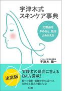 宇津木式スキンケア事典 化粧品をやめると、肌はよみがえる(角川書店単行本)