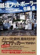 【期間限定価格】越境フットボーラー(角川書店単行本)