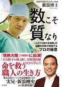 数こそ質なり 「人の10倍の手術数」の心臓外科医が実践するプロの極意(角川書店単行本)