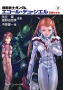 機動戦士ガンダム エコール・デュ・シエル 天空の少女2(角川スニーカー文庫)