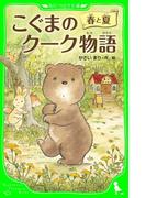 こぐまのクーク物語 春と夏(角川つばさ文庫)