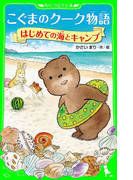 こぐまのクーク物語 はじめての海とキャンプ(角川つばさ文庫)