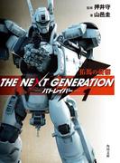 THE NEXT GENERATION パトレイバー (1) 佑馬の憂鬱(角川文庫)