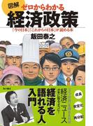 図解 ゼロからわかる経済政策 「今の日本」「これからの日本」が読める本(角川書店単行本)