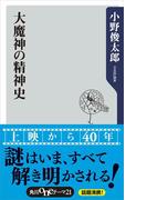 大魔神の精神史(角川oneテーマ21)