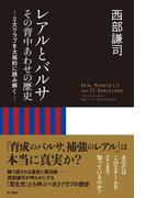 レアルとバルサ その背中あわせの歴史 2大クラブを大局的に読み解く(角川書店単行本)