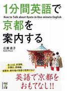 【期間限定価格】1分間英語で京都を案内する(中経の文庫)