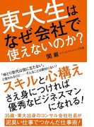 【期間限定価格】東大生はなぜ会社で使えないのか?(中経出版)