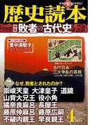 歴史読本2014年4月号電子特別版「特集 敗者の古代史」(歴史読本)
