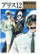アリス12(フラッパーシリーズ)