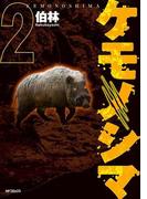 ケモノシマ 2(フラッパーシリーズ)