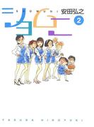 ショムニ 2(フラッパーシリーズ)