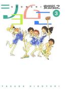 ショムニ 3(フラッパーシリーズ)