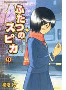 ふたつのスピカ 9(フラッパーシリーズ)
