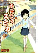 ふたつのスピカ 13(フラッパーシリーズ)