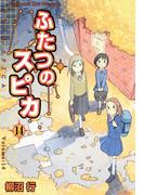ふたつのスピカ 14(フラッパーシリーズ)