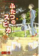 ふたつのスピカ 15(フラッパーシリーズ)