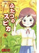 ふたつのスピカ 16(フラッパーシリーズ)