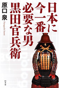 日本に今一番必要な男 黒田官兵衛(幻冬舎単行本)