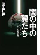闇の中の翼たち ブラインドサッカー日本代表の苦闘(幻冬舎単行本)