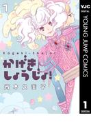かげきしょうじょ! 1(ヤングジャンプコミックスDIGITAL)