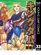 キングダム 33(ヤングジャンプコミックスDIGITAL)