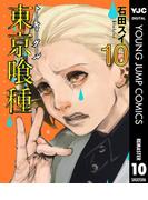 東京喰種トーキョーグール リマスター版 10(ヤングジャンプコミックスDIGITAL)