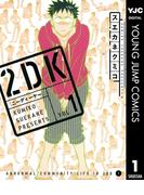 2DK 1(ヤングジャンプコミックスDIGITAL)