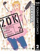 2DK 2(ヤングジャンプコミックスDIGITAL)