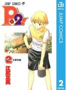 P2!―let's Play Pingpong!― 2(ジャンプコミックスDIGITAL)
