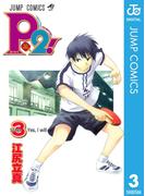 P2!―let's Play Pingpong!― 3(ジャンプコミックスDIGITAL)