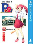 P2!―let's Play Pingpong!― 5(ジャンプコミックスDIGITAL)