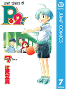 P2!―let's Play Pingpong!― 7(ジャンプコミックスDIGITAL)