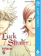 Luck Stealer 6(ジャンプコミックスDIGITAL)