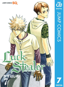 Luck Stealer 7(ジャンプコミックスDIGITAL)