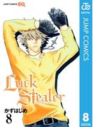Luck Stealer 8(ジャンプコミックスDIGITAL)