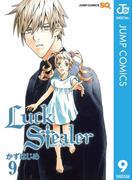 Luck Stealer 9(ジャンプコミックスDIGITAL)