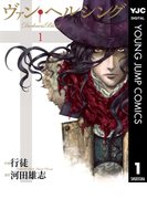 ヴァン・ヘルシング―Darkness Blood― 1(ヤングジャンプコミックスDIGITAL)