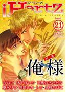 iHertZ band.21 特集「俺様」(10)(ミリオンコミックスiHertZ)