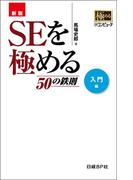 新版 SEを極める50の鉄則 入門編(日経BP Next ICT選書)(日経BP Next ICT選書)